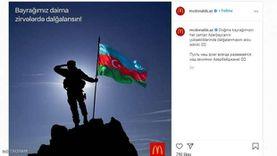 """""""ماكدونالدز"""" يدخل على الخط في أزمة ناجورني كاراباخ ويثير الجدل"""