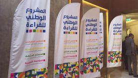 انطلاق فعاليات ختام المشروع الوطني للقراءة وإعلان الفائزين اليوم