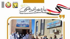 صحة جنوب سيناء تنافس للفوز في مسابقة التميز الحكومي