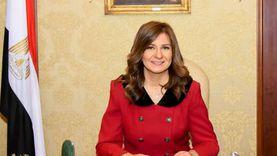 وزيرة الهجرة تشكر الجاليات بالخارج: يدافعون عن حقوق مصر المائية
