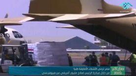 """""""صباح الخير يا مصر"""" يعرض تقريرا عن رعاية القاهرة للأشقاء الأفارقة"""