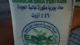 ضبط 5 أطنان سماد زراعي مدعم محظور تداوله في كفر الشيخ