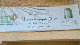 إحالة العاملين في 3 مراكز شباب بالقليوبية للتحقيق بسبب «التزويغ»