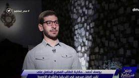 """""""يوسف أحمد"""".. حكاية طالب مصري حصل على لقب أفضل مبرمج في أفريقيا"""