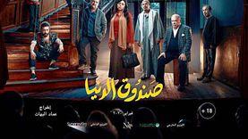 """غدا.. المركز القومي للسينما يعرض """"صندوق الدنيا"""" بنادي أوبرا الإسكندرية"""