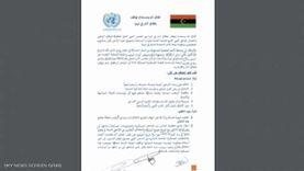 12 نقطة.. النص الكامل لاتفاق وقف إطلاق النار في ليبيا