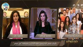 شباب دارس بالخارج عن مبادرة وزارة الهجرة: التواصل مبقاش بواسطة زي زمان
