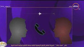 تسريب.. قيادي إرهابي بقطر يتفق مع عنصر بأسيوط لتنفيذ عملية وتصويرها