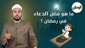 ما هو فضل الدعاء في رمضان؟