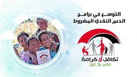التضامن: قاعدة بيانات «تكافل وكرامة» تشمل 30 مليونا و985 ألف مواطن