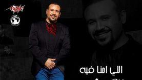"""هشام عباس يستعد لطرح أغنيته الجديدة """"اللي احنا فيه"""" مع أمير طعيمة"""