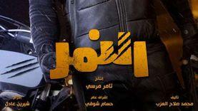 محمد عادل إمام يتصدر بوستر مسلسل «النمر».. «صورة»