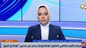 أزهري: لعبة الوشاح الأزرق تذل النفس البشرية وتخالف الإسلام