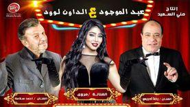 """غدا.. استئناف مسرحية """"عبد الموجود ع الداون لوود"""" بنادي الشرطة"""