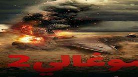خيانة الإخوان وحكومة السراج في ليبيا يجسدها الفيلم الروسي شوغالي 2