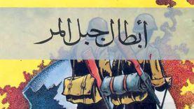 رواية «أبطال جبل المر» لحازم هاشم.. تحكي بطولات الجيش المصري في أكتوبر