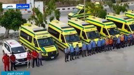 بتوجيهات من القيادة السياسية.. بدء وصول جرحى فلسطينيين لمستشفيات مصر