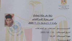 بعد غرق 17.. تشييع جثمان شابين من ضحايا الهجرة غير الشرعية بالشرقية