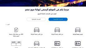 خطوات تركيب الملصق الإلكترونى عبر بوابة مرور مصر