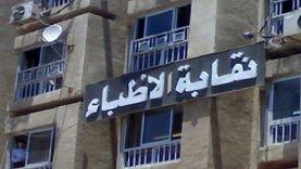 تأجيل دعوى فرض الحراسة على نقابة الأطباء لـ25 مارس
