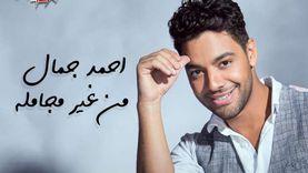 """فيديو.. أحمد جمال ومزيكا يطرحان """"محتاج سنة"""""""