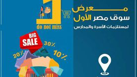 محافظةالقاهرة تنهي كافة الاستعدات الخاصة بافتتاح معرضها الأول لمستلزمات الاسرة