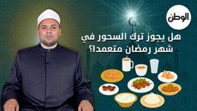 هل يجوز ترك السحور في شهر رمضان متعمدا؟