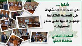 محافظ المنيا يشكر القطاعات المشاركة بالانتخابات: على قدر المسؤولية