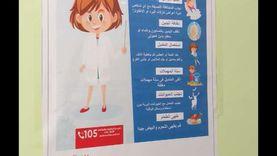 """""""أمل"""" زائرة صحية تجوب المدارس لمواجهة كورونا: عزل وتوعية وفحص طلبة"""