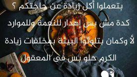 «شباب بتحب مصر» تطلق حملة «رمضان جرين» للحفاظ على البيئة