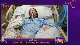 نجل سيدة عاشت في غيبوبة 27 سنة: «أنصح كل الناس بالاهتمام بمرضاهم»