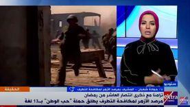 مرصد الأزهر: نلاحظ تصاعد لهجة داعش الإرهابي في رمضان لتنفيذ عملية جديدة