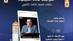 «حصص مصر» تقدم مراجعة مادة الكيمياء للصف الثالث الثانوي «فيديو»