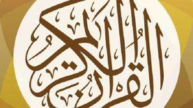الحبس وغرامة من 100 إلى 500 جنيه عقوبة تحريف القرآن والإنجيل
