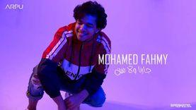 تفاصيل أولى أغنيات ألبوم محمد فهمي «الزيتون الأخضر»