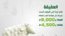 الأورمان تطلق مبادرة «العقيقة» لدعم الأيتام وأصحاب الهمم بكفر الشيخ