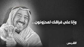 """""""وإنا على فراقك لمحزونون"""".. صحف الكويت تتشح باللون الأسود لوفاة الأمير"""