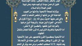 جواز الأضحية بكبش مكسور القرن.. الأزهر يوضح