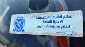«دفاع النواب» توافق على قانون المرور: 75 جنيها رسوم الملصق الإلكتروني
