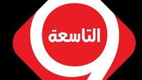 برنامج التاسعة : حلقة استثنائية من موقع الإنفجار في بيروت