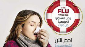 """مصل الإنفلونزا على الإنترنت بـ250 جنيهاً.. و""""فاكسيرا"""": """"مجهول"""""""