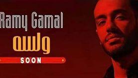 «ولسه» باكورة أغنيات رامي جمال لعام 2021 استعدادا لألبومه الجديد