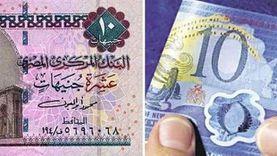 موعد طرح العملات البلاستيكية في مصر.. خلال أشهر قليلة