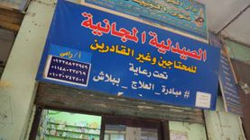 الصيدليةالمجانية  .. علاج ببلاش للمحتاج