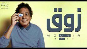 محمد منير يطرح أغنية «زوق» من ألبوم «باب الجمال».. (فيديو)