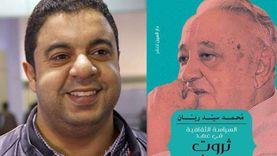 مؤلف «السياسة الثقافية في عهد ثروت عكاشة»: إنجازاته تشهد بعبقرية فريدة