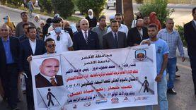 رئيس جامعة الأقصر يتقدم مسيرة للمكفوفين احتفالا بيوم العصا البيضاء