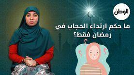 ما حكم ارتداء الحجاب  في رمضان فقط؟