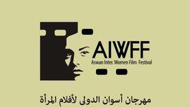 مهرجان أسوان الدولي لأفلام المرأة يحتفي بالنساء في يومهن
