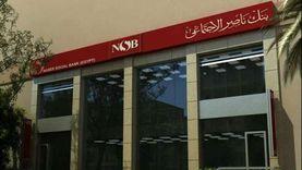 بنك ناصر الاجتماعي: زيادة خاصة في نسبة الفائدة لذوي الاحتياجات
